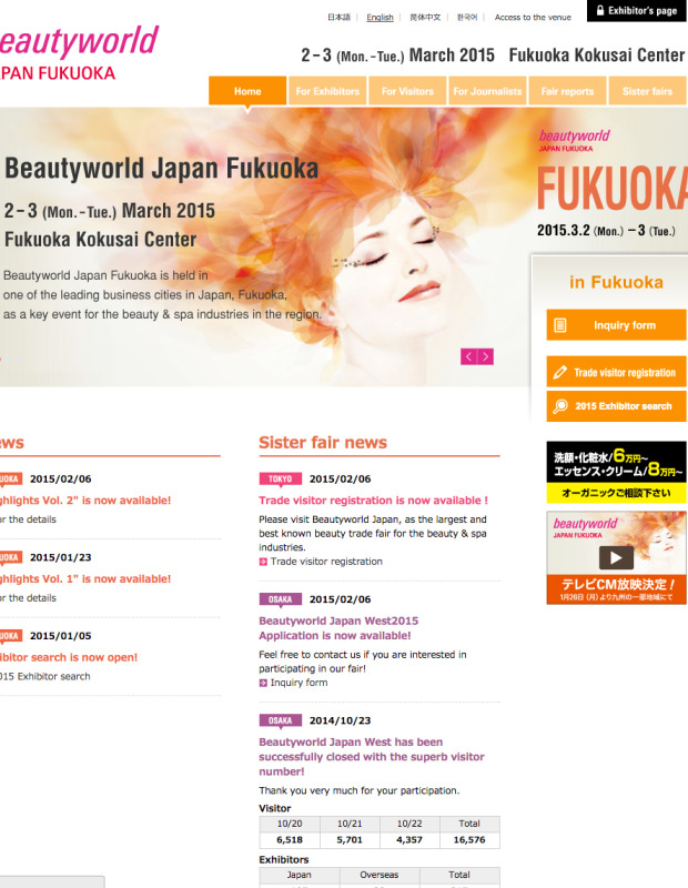 bw-website-fukuoka
